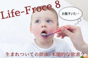 lifeforce8_02